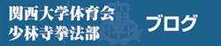 関西大学体育会少林寺拳法部ブログ